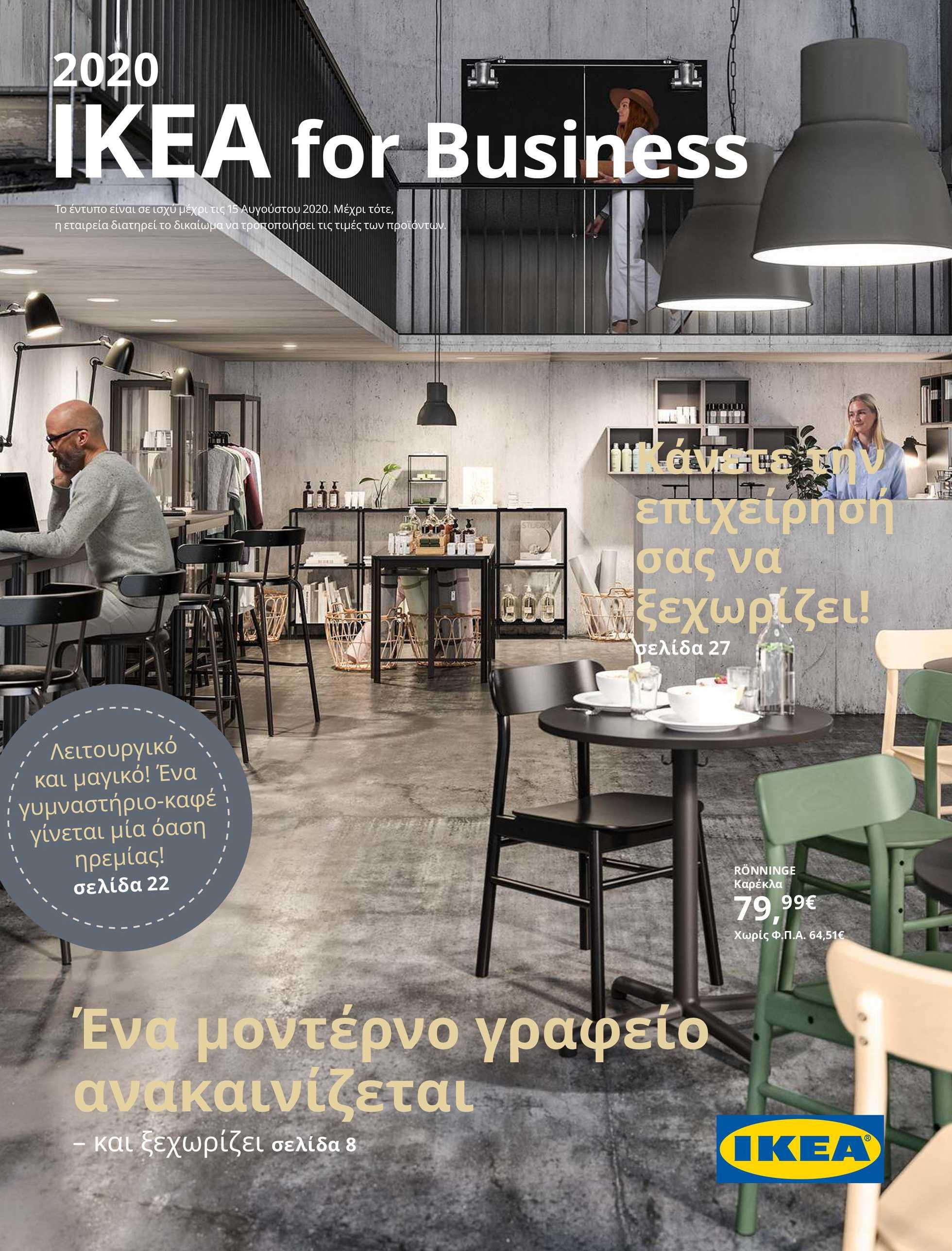 IKEA - η προσφορά ισχύει από 01.01.2020 μέχρι 15.08.2020 - σελίδα 1.