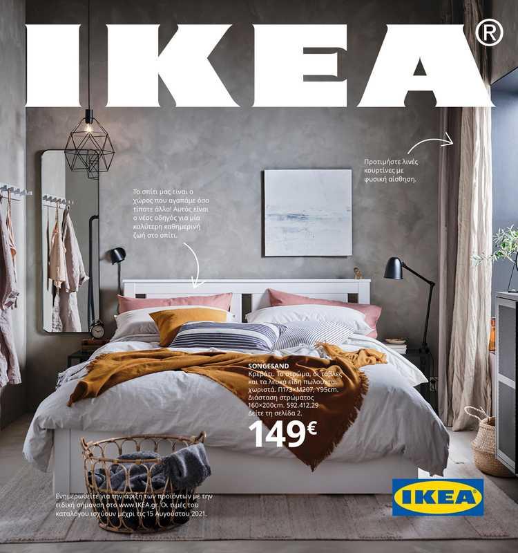 IKEA - η προσφορά ισχύει από 28.08.2020 μέχρι 15.08.2021 - σελίδα 1.