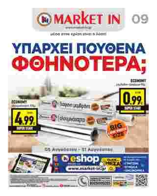 Market in - η προσφορά ισχύει από 05.08.2020 μέχρι 31.08.2020 - σελίδα 24.