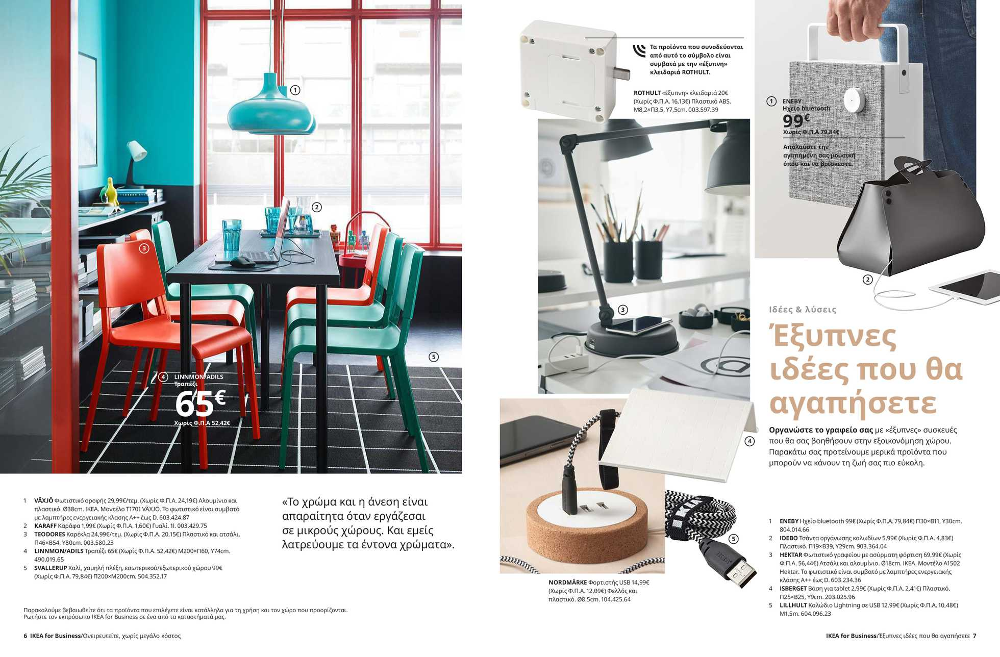 IKEA - η προσφορά ισχύει από 01.01.2020 μέχρι 15.08.2020 - σελίδα 4.