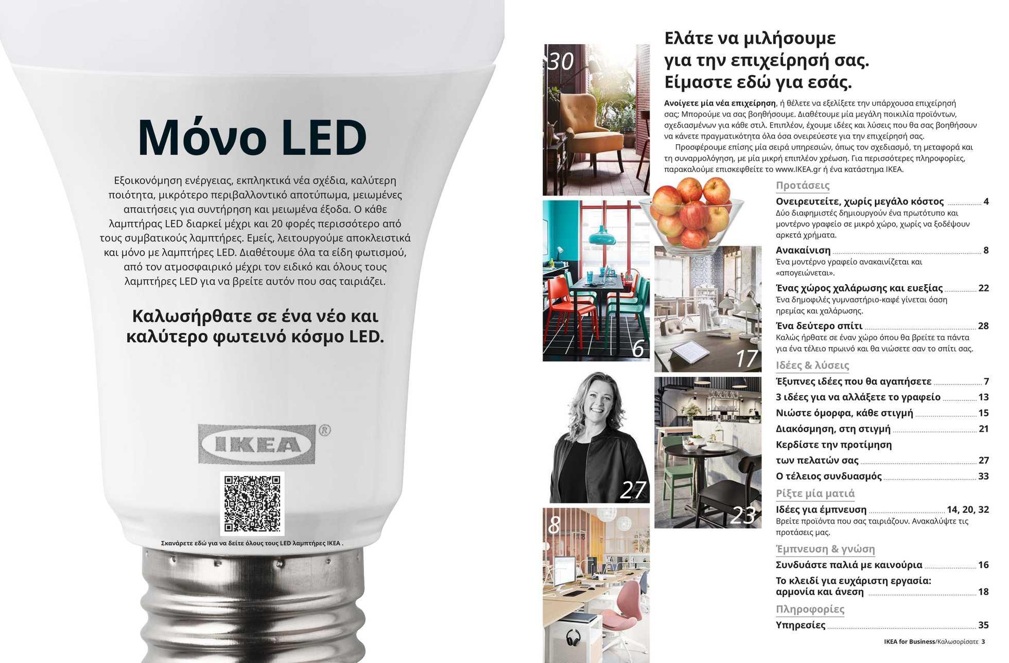 IKEA - η προσφορά ισχύει από 01.01.2020 μέχρι 15.08.2020 - σελίδα 2.