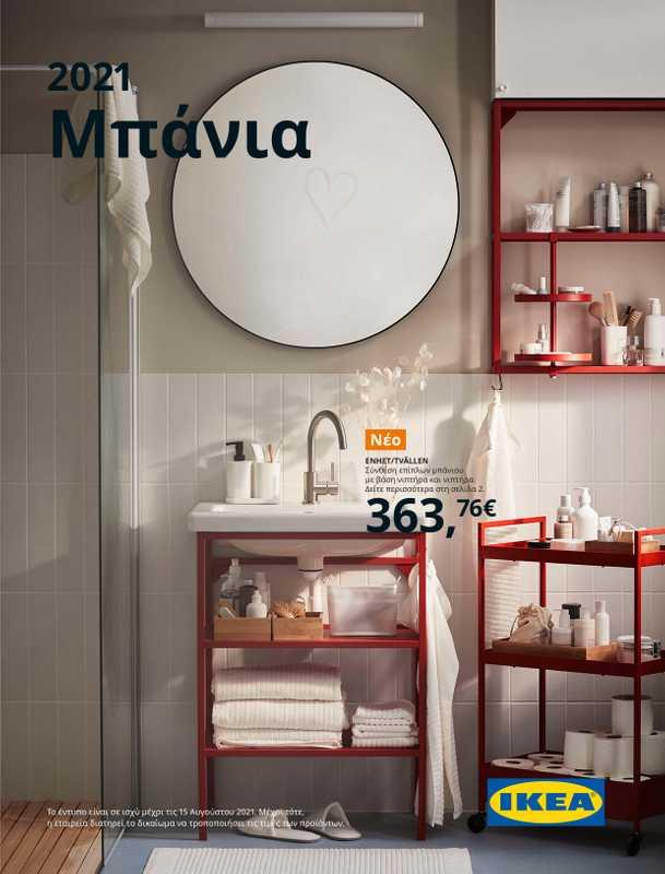 IKEA - η προσφορά ισχύει από 01.09.2020 μέχρι 15.08.2021 - σελίδα 1.