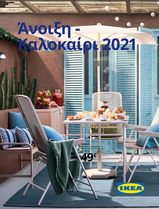 IKEA - η προσφορά ισχύει από 05.04.2021 μέχρι 31.08.2021 - σελίδα 1.