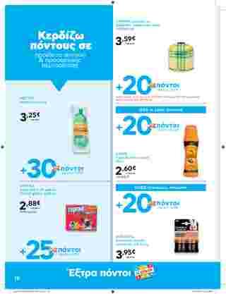 ΑΒ Βασιλόπουλος - η προσφορά ισχύει από 26.11.2020 μέχρι 09.12.2020 - σελίδα 10.